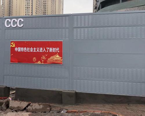 重庆3C围挡施工